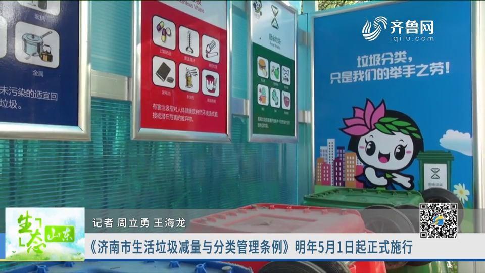 《济南市生活垃圾减量与分类管理条例》明年5月1日起正式施行