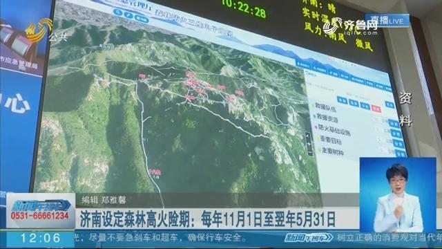 济南设定森林高火险期:每年11月1日至翌年5月31日