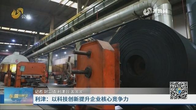 利津:以科技创新提升企业核心竞争力