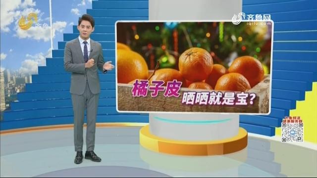橘子皮晒晒就是宝?
