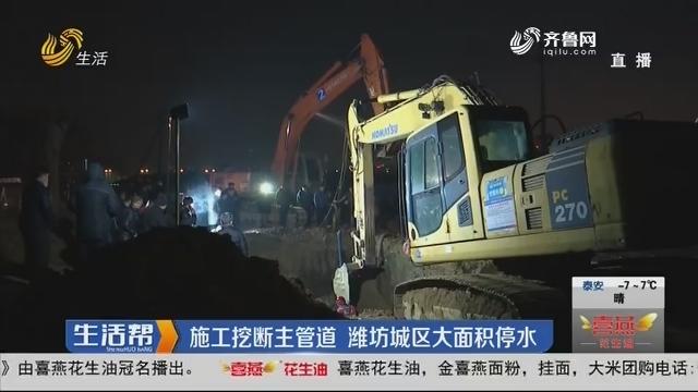 施工挖断主管道 潍坊城区大面积停水