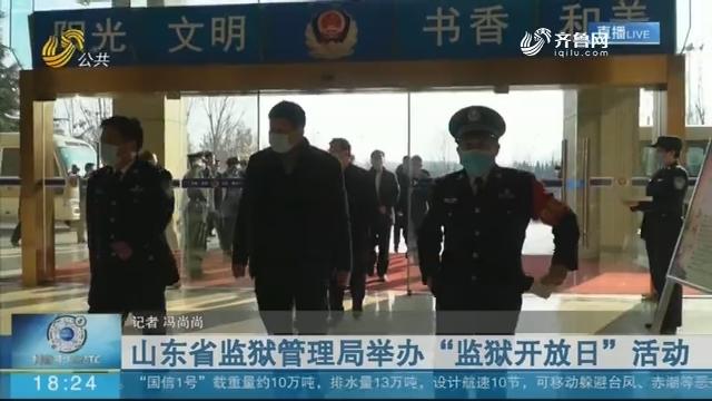 """山东省监狱管理局举办""""监狱开放日""""活动"""