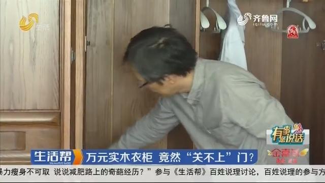 """【有事您说话】万元实木衣柜 竟然""""关不上""""门?"""