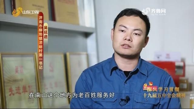 """20201220《齐鲁先锋》:吴延进——拔出""""贫困根"""" 栽上""""致富苗"""""""