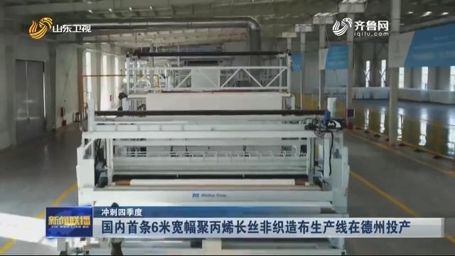 【冲刺四季度】国内首条6米宽幅聚丙烯长丝非织造布生产线在德州投产