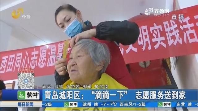 """青岛城阳区:""""滴滴一下""""志愿服务送到家"""