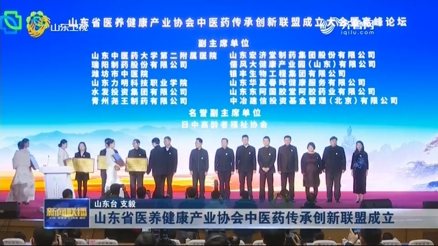 山东省医养健康产业协会中医药传承创新联盟成立