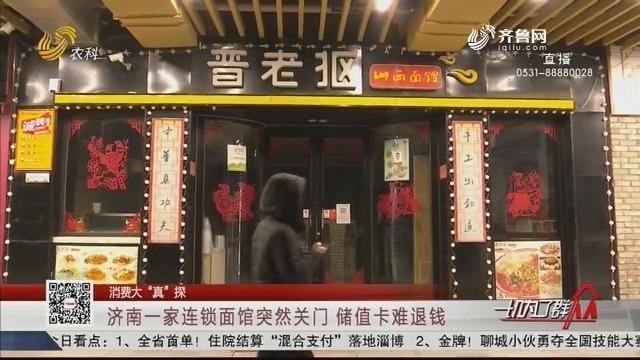 """【消费大""""真""""探】济南一家连锁面馆突然关门 储值卡难退钱"""