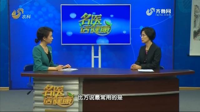 20201220《名医话健康》:名医蔡平平——中医辨证治痛经