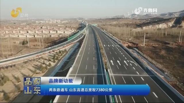 【品牌新动能】两条路通车 山东高速总里程7380公里