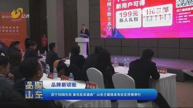 """【品牌新动能】""""苏宁30周年庆 家电狂欢盛典""""山东全媒体发布会在济南举行"""
