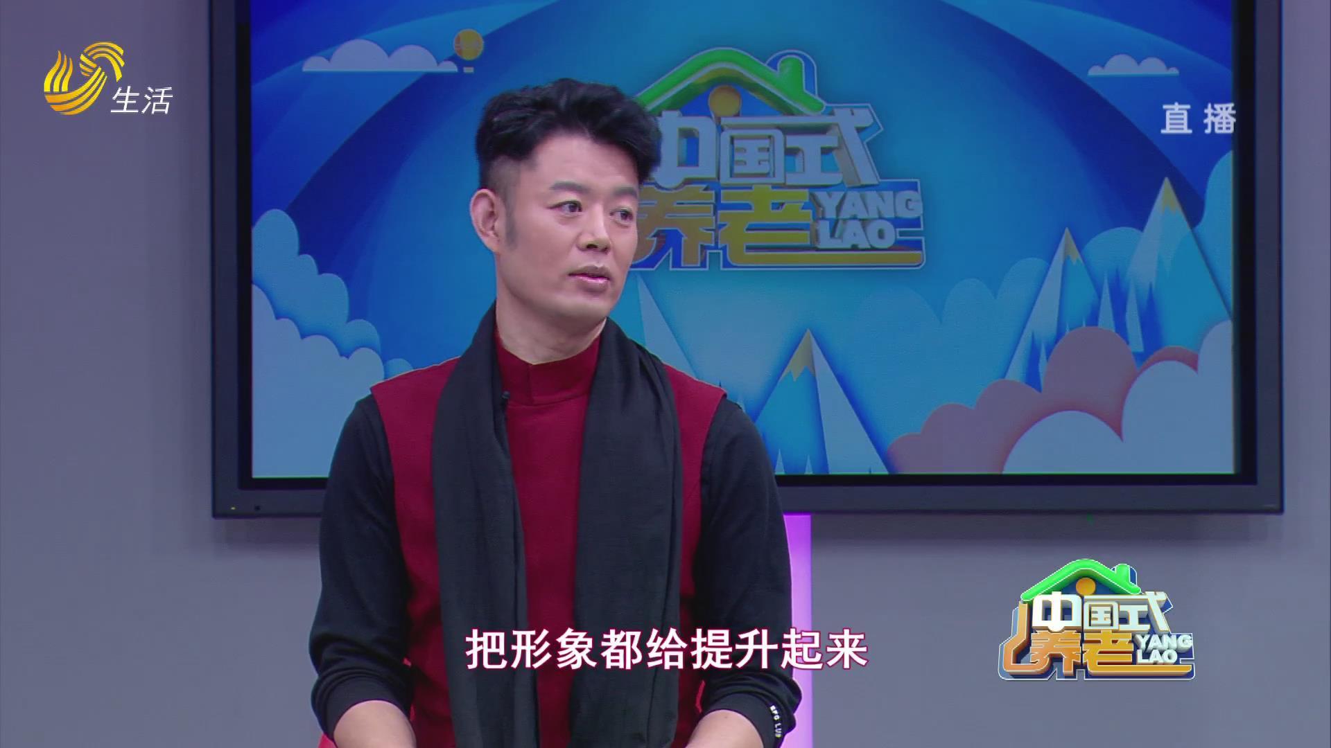 中国式养老-《中国式养老》有史以来最高的团长