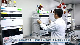 工会新时空 | 鲁南制药工会:情暖职工关怀备至 合力促进企业发展