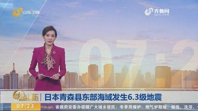 日本青森县东部海域发生6.3级地震