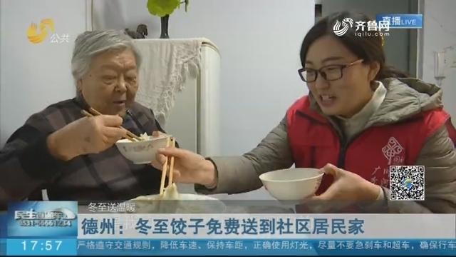 【冬至送温暖】德州:冬至饺子免费送到社区居民家