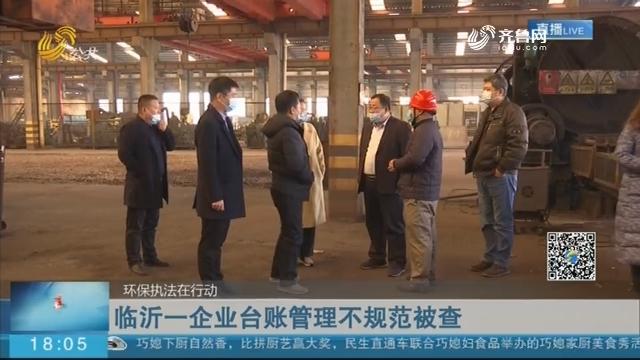 【环保执法在行动】临沂枣庄多家企业被查