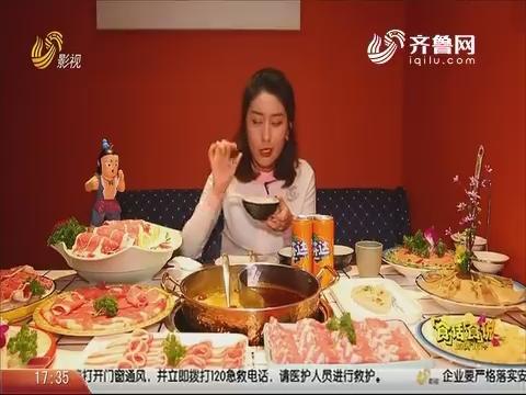 20201221《你消费我买单之食话食说》:肉的狂欢(潍坊)