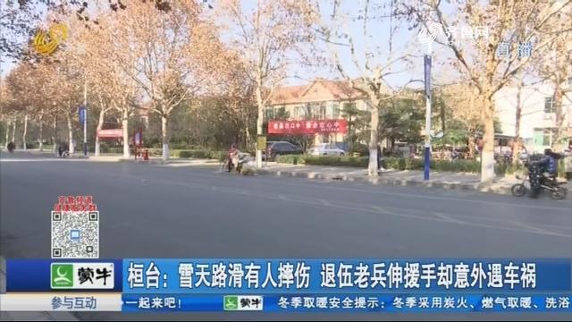 桓臺:雪天路滑有人摔傷 退伍老兵伸援手卻意外遇車禍
