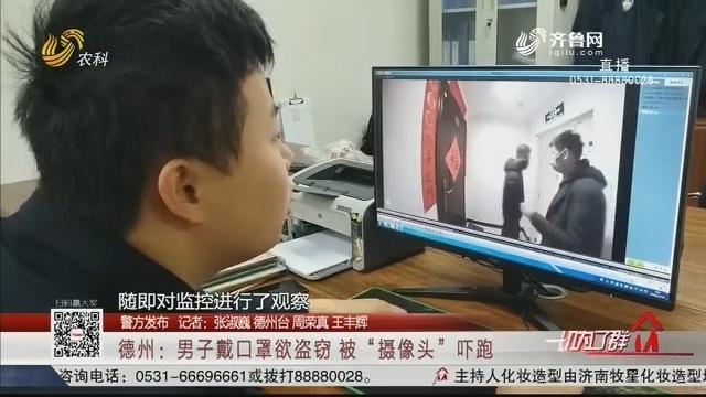 """【警方发布】德州:男子戴口罩欲盗窃 被""""摄像头""""吓跑"""