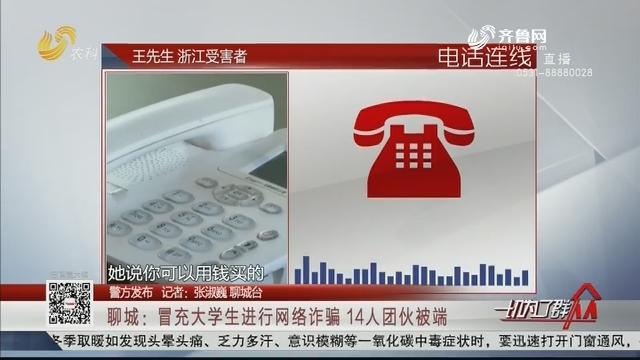 【警方发布】聊城:冒充大学生进行网络诈骗 14人团伙被端