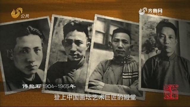 百年巨匠傅抱石第一期——《光阴的故事》20201221