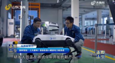 【品牌新势力】国网智能:上天遁地!智能机器人赋能电力新基建