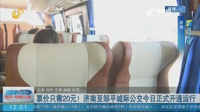 【闪电连线】票价只需20元!济南至邹平城际公交今日正式开通运行