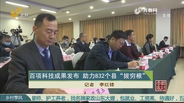"""百项科技成果发布 助力832个县""""拔穷根"""""""