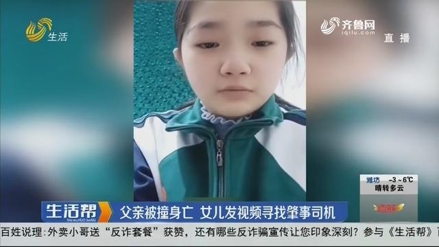 父亲被撞身亡 女儿发视频寻找肇事司机
