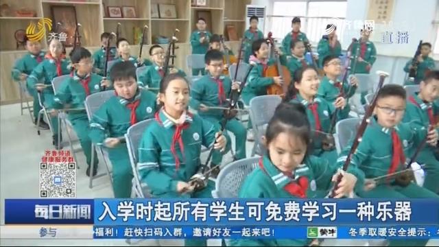 济南:小学生办新年音乐会 太喜庆秒变表情包