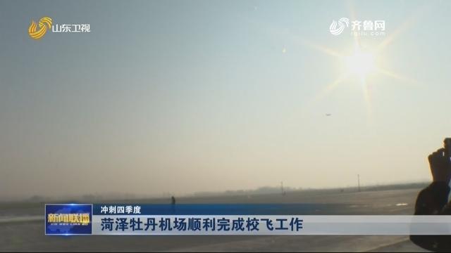 【冲刺四季度】菏泽牡丹机场顺利完成校飞工作