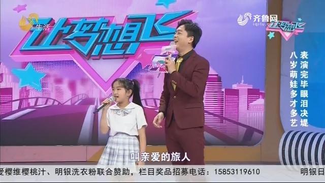 20201222《让梦想飞》:八岁萌娃多才多艺 表演完毕眼泪决堤