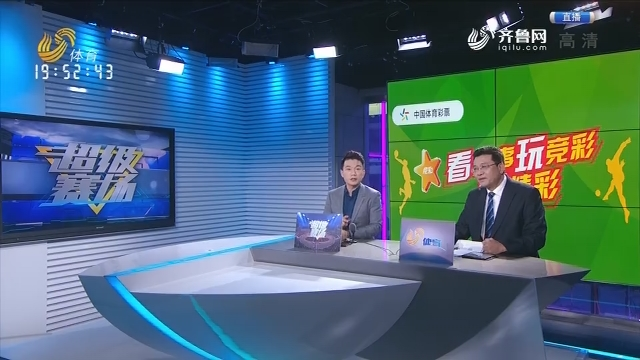 山东西王vs时代中国广州(上)