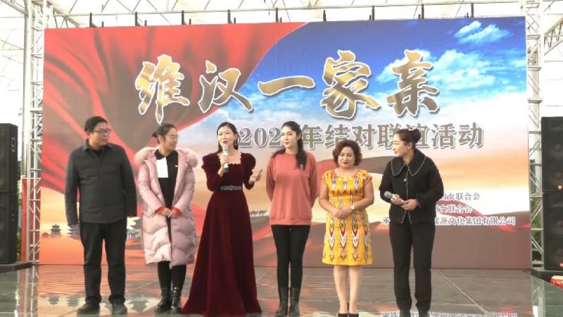 """2020""""维汉一家亲""""结对联谊活动在山东举行"""