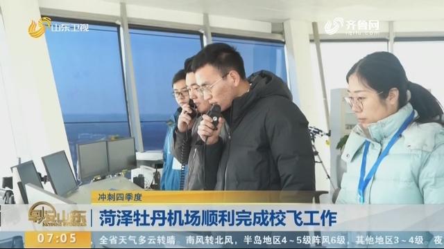 菏泽牡丹机场顺利完成校飞工作