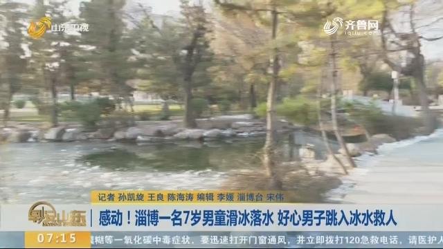 感动!淄博一名7岁男童滑冰落水 好心男子跳入冰水救人
