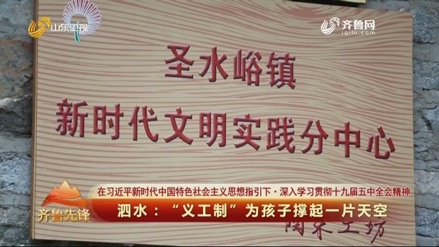 """20201223《齐鲁先锋》:泗水——""""义工制""""为孩子撑起一片天空"""