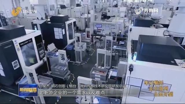 【牢记嘱托 走在前列 全面开创】山东:培育科技创新平台 加快关键技术突破