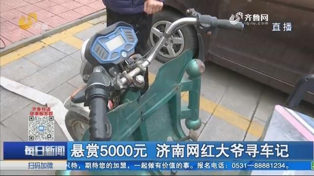 悬赏5000元 济南网红大爷寻车记