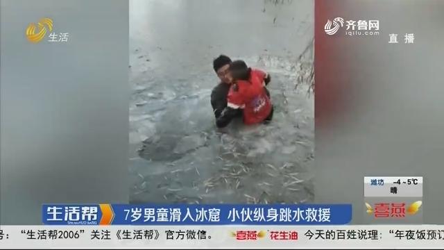 7岁男童滑入冰窟 小伙纵身跳水救援