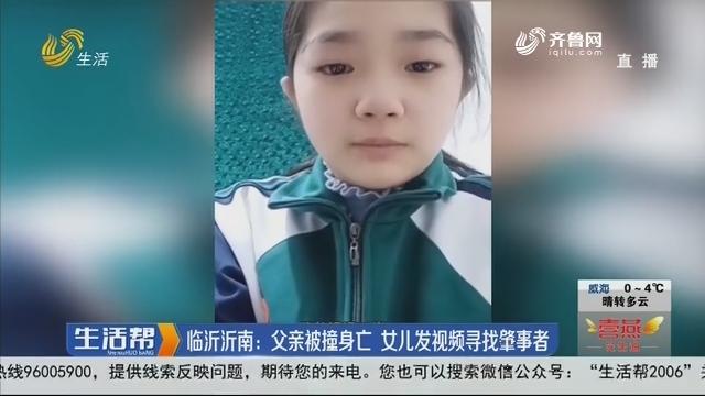 临沂沂南:父亲被撞身亡 女儿发视频寻找肇事者