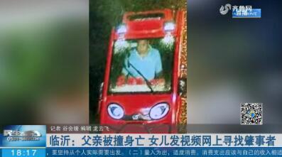 临沂:父亲被撞身亡 女儿发视频网上寻找肇事者