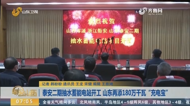 """泰安二期抽水蓄能电站开工 山东再添180万千瓦""""充电宝"""""""