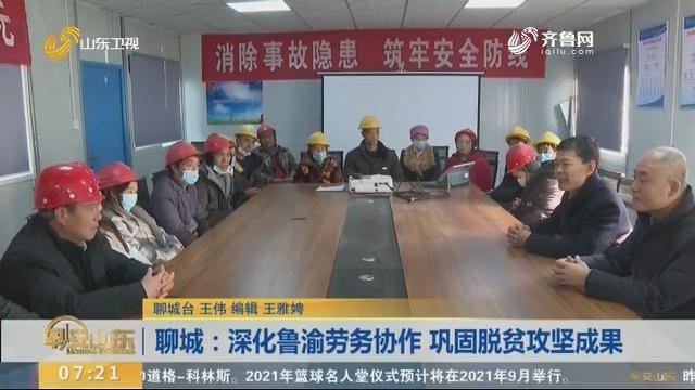 聊城:深化鲁渝劳务协作 巩固脱贫攻坚成果