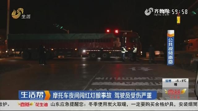 摩托车夜间闯红灯酿事故 驾驶员受伤严重