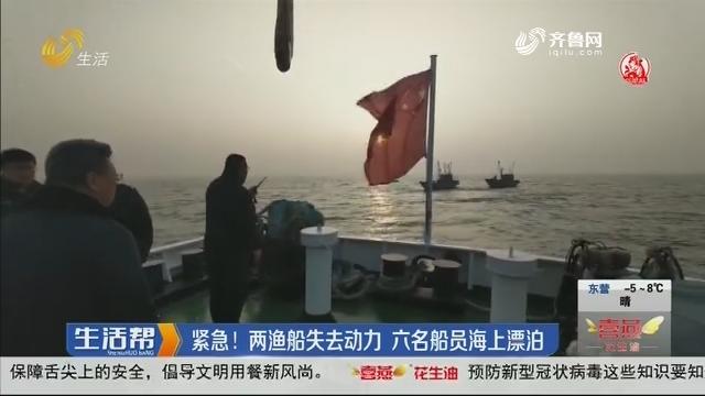 紧急!两渔船失去动力 六名船员海上漂泊