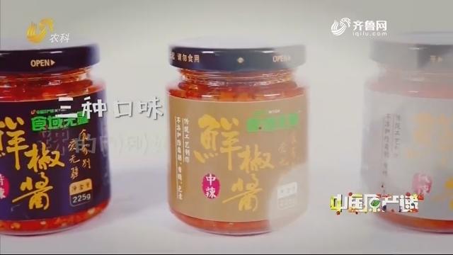 20201224《中国原产递》:鲜椒酱