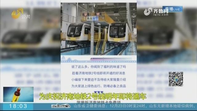 真的假的?限量版济南地铁卡免费送