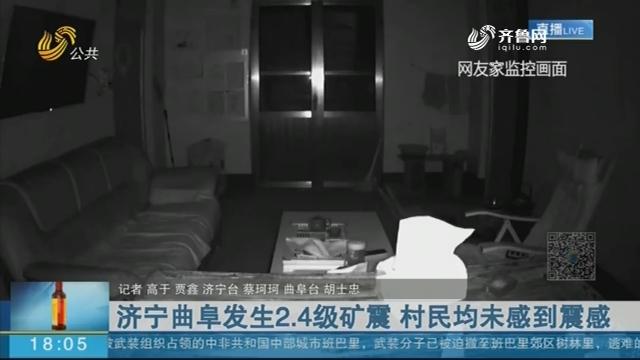 济宁曲阜发生2.4级矿震 村民均未感到震感