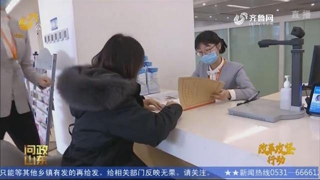 【问政山东】改革倒逼攻坚行动专题问政整改情况